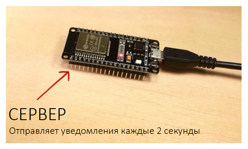 Esp32 BLE notify 1.png
